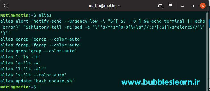 آموزش کد alias در لینوکس | learn command alias in linux