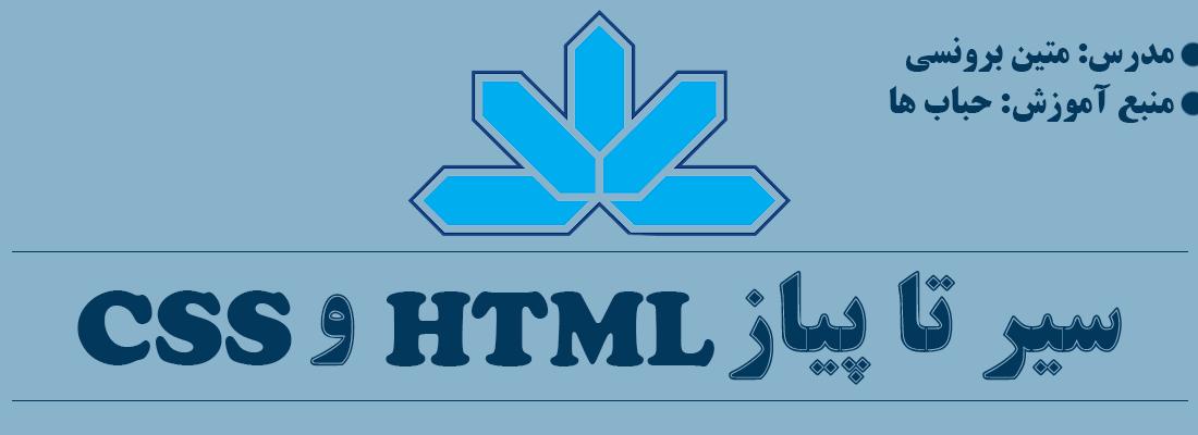 آموزش HTML و CSS | صفر تا صد آموزش HTML و CSS