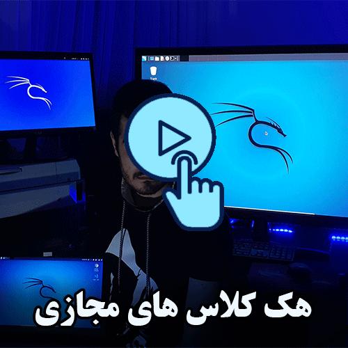 هک کلاس های مجازی